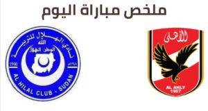 نتيجة مباراة الاهلي والهلال السوداني في دوري ابطال افريقيا دور