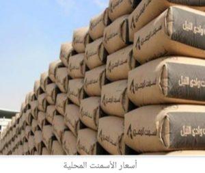 أسعار الحديد و الاسمنت اليوم الأربعاء 29 يناير في الأسواق المصرية
